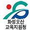경기도화성교육지원청